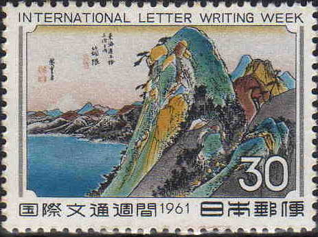Close-up of a Japanese stamp with the number 30 on it, showing a crest of a mountain in front of a mountain lake, surrounded by Japanese writing